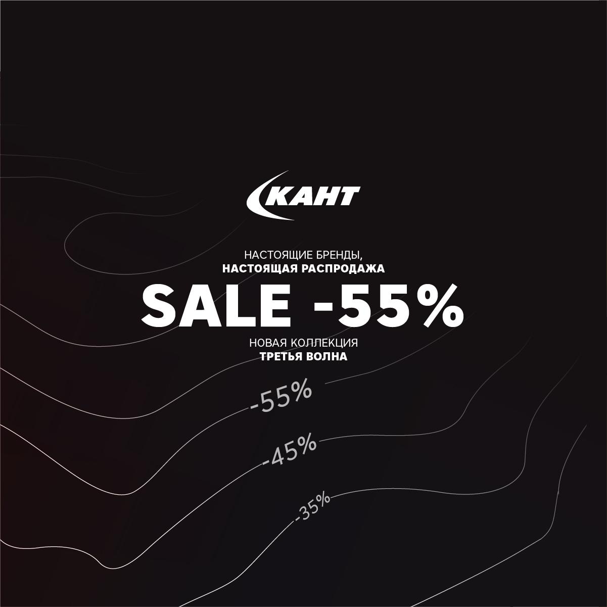 83c5da41 Кант : Третья волна распродажи! Скидки до -55% на новые коллекции!