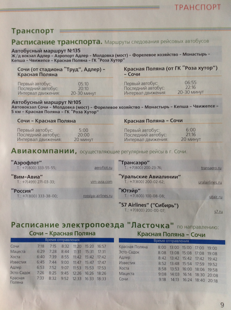 автобус краснодар лазаревское расписание цена своеобразной
